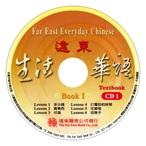 Far East Everyday Chinese (I) CD for Textbook (2 CDs)