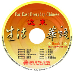Far East Everyday Chinese (I) CD for Student's Workbook (1 CD)(Special Sale)