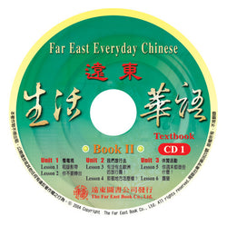 Far East Everyday Chinese (II) CD for Textbook (4 CDs)