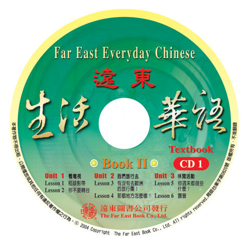 Far East Everyday Chinese (II) CD for Textbook (4 CDs)(Special Sale)