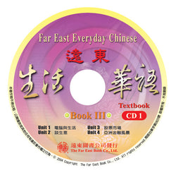 Far East Everyday Chinese (III) CD for Textbook (3 CDs)(Special Sale)