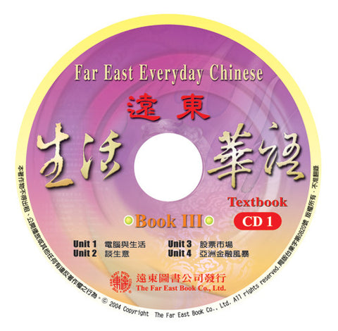 Far East Everyday Chinese (III) CD for Textbook (3 CDs)