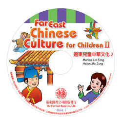 Far East Chinese Culture for Children (II) CD (2 CDs)(Special Sale)