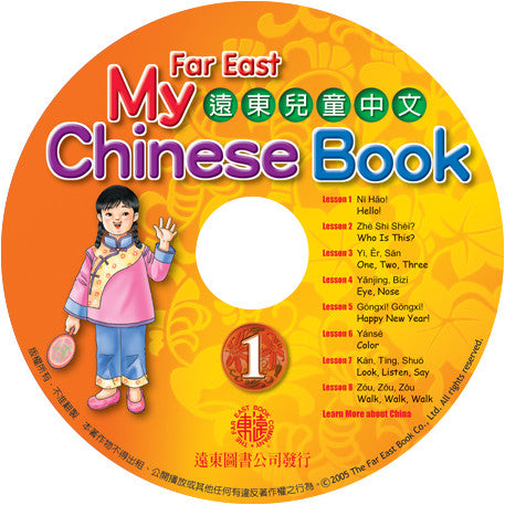 Far East My Chinese Book (1) CD for Textbook (1 CD)