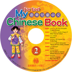 Far East My Chinese Book (2) CD for Textbook (1 CD)