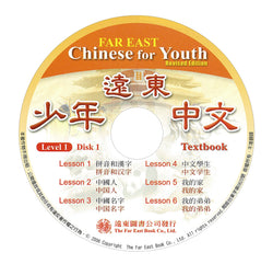 Far East Chinese for Youth (Revised Edition) Level 1 CD for Textbook (2 CDs)