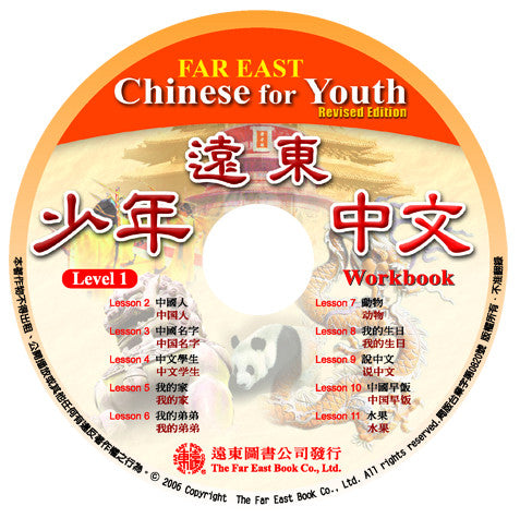 Far East Chinese for Youth (Revised Edition) Level 1 CD for Workbook (1 CD)