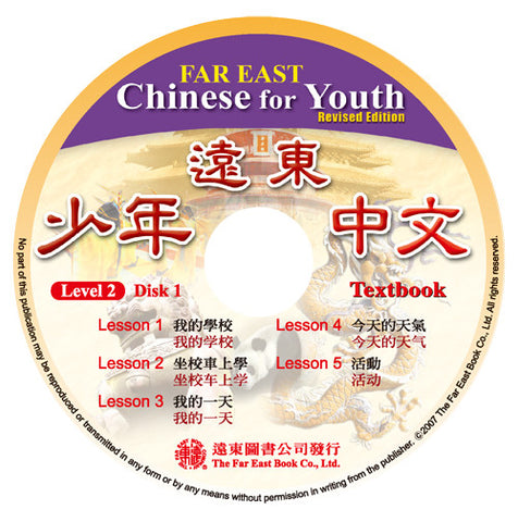 Far East Chinese for Youth (Revised Edition) Level 2 CD for Textbook (2 CDs)