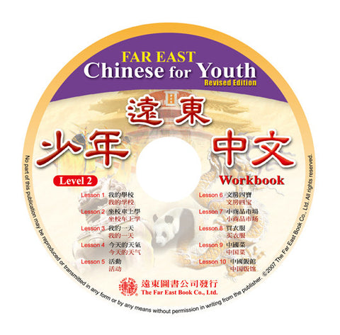 Far East Chinese for Youth (Revised Edition) Level 2 CD for Workbook (1 CD)