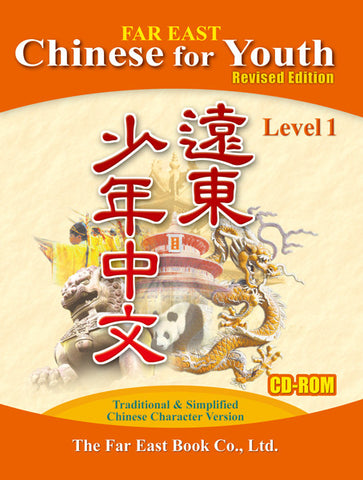 Far East Chinese for Youth (Revised Edition) Level 1 CD-ROM (1 CD-ROM) (for PC/MAC)