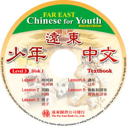 Far East Chinese for Youth (Revised Edition) Level 3 CD for Textbook (2 CDs)