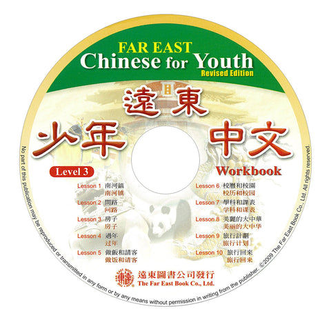 Far East Chinese for Youth (Revised Edition) Level 3 CD for Workbook (1CD)