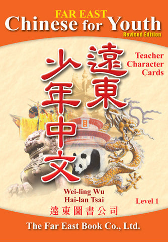 Far East Chinese for Youth (Revised Edition) Level 1 Teacher Character Cards (Simplified Character Version) Special Final Sale