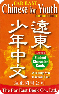 Far East Chinese for Youth (Revised Edition) Level 1 Student Character Cards (Simplified Character Version)