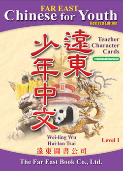 Far East Chinese for Youth (Revised Edition) Level 1 Teacher Character Cards (Traditional Character Version) Special Final Sale