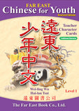 Far East Chinese for Youth (Revised Edition) Level 1 Teacher Character Cards (Traditional Character Version)