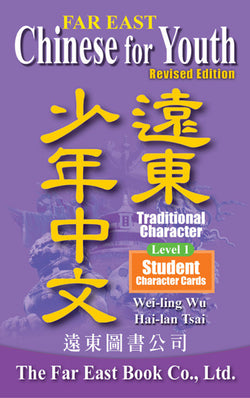 Far East Chinese for Youth (Revised Edition) Level 1 Student Character Cards (Traditional Character Version)