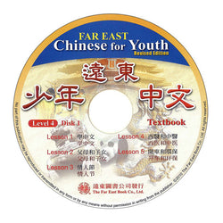 Far East Chinese for Youth (Revised Edition) Level 4 CD for Textbook (2 CDs)