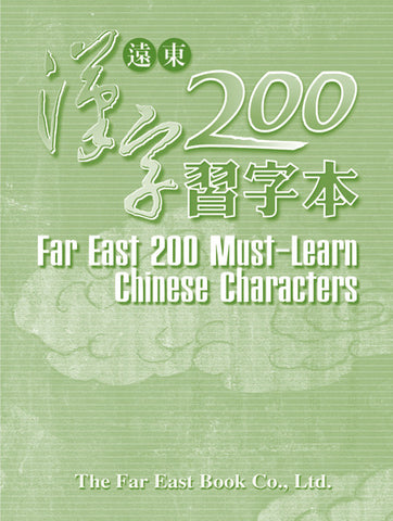 Far East 200 Must-Learn Chinese Characters (Traditional Character)