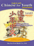 Far East Chinese for Youth (Revised Edition) Level 2 CD-ROM (2 CD-ROMs) (for PC/MAC)
