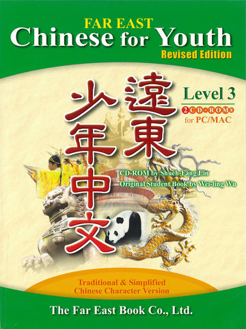 Far East Chinese for Youth (Revised Edition) Level 3 CD-ROM (2 CD-ROMs) (for PC/MAC)