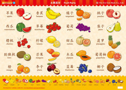 My Pocket Chinese Poster (1) Fruit Party (Simplified Character Version)