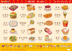 My Pocket Chinese Poster (2) Bon Appetit (Simplified Character Version)