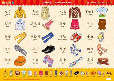 My Pocket Chinese Poster (3) In the Wardrobe (Simplified Character Version)