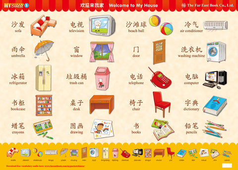 My Pocket Chinese Poster (5) Welcome to My House (Simplified Character Version)