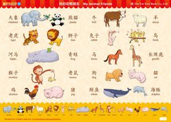 My Pocket Chinese Poster (7) My Animal Friends (Simplified Character Version)
