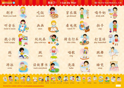 My Pocket Chinese Poster (10) I Can Do This! (Simplified Character Version)