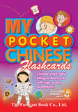 My Pocket Chinese Flashcards (Simplified Character Version) Special Final Sale
