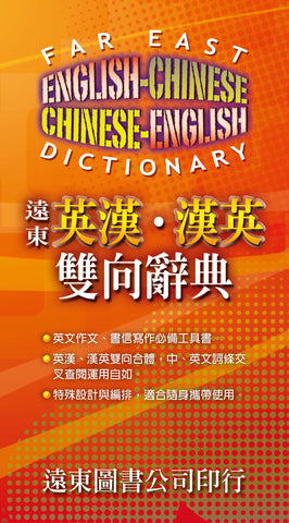 Far East English-Chinese Chinese-English Dictionary (Medium size) SPECIAL FINAL SALE!