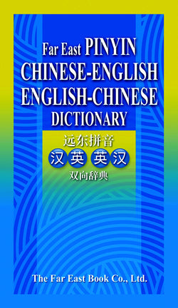 Far East Pinyin Chinese-English English-Chinese Dictionary (Special Sale)