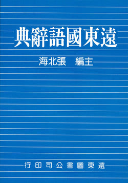 Far East Chinese Dictionary (Large size) SPECIAL FINAL SALE!