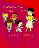 Big Book Chinese Level 1 Book 1 Hello, Panda! (Small Book, Simplified Character Version)