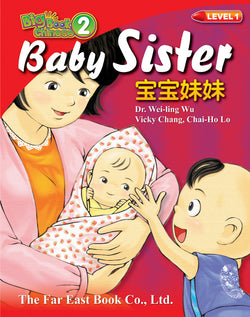 Big Book Chinese Level 1 Book 2 Baby Sister (Small Book, Simplified Character Version)