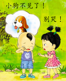 Big Book Chinese Level 1 Book 3 Where Is the Dog? (Big Book, Simplified Character Version)
