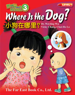 Big Book Chinese Level 1 Book 3 Where Is the Dog? (Small Book, Simplified Character Version)