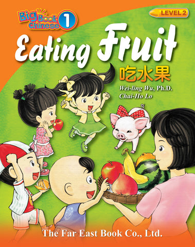 Big Book Chinese Level 2 Book 1 Eating Fruit (Big Book, Simplified Character Version)