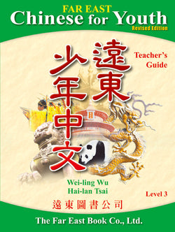 Far East Chinese for Youth (Revised Edition) Level 3 Teacher's Guide (Traditional and Simplified in one book)