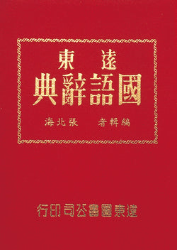 Far East Chinese Dictionary (Small size) SPECIAL FINAL SALE!