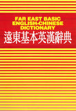 Far East Basic English-Chinese Dictionary (SPECIAL FINAL SALE!)