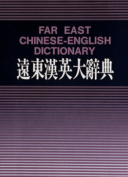 Far East Chinese-English Dictionary (Bible Paper) (Large size) Special Final Sale !!