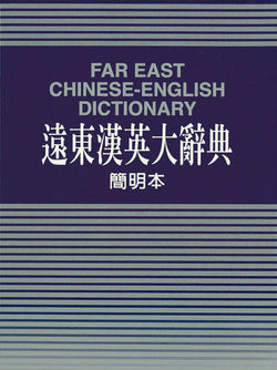 Far East Chinese-English Dictionary (Concise Edition) (Small size)