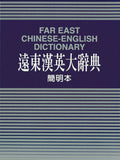 Far East Chinese-English Dictionary (Concise Edition) (Bible Paper) (Small size) Special Final Sale!!!