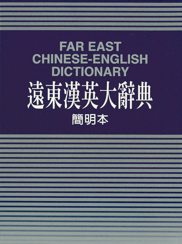 Far East Chinese-English Dictionary (Concise Edition) (Bible Paper) (Medium size) SPECIAL FINAL SALE!!!