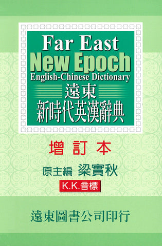 Far East New Epoch English-Chinese Dictionary (SPECIAL Final Sale!)