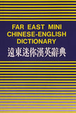 Far East Mini Chinese-English Dictionary (Bible Paper) SPECIAL FINAL SALE!!!