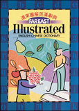 Far East Illustrated English-Chinese Dictionary  SPECIAL FINAL SALE!